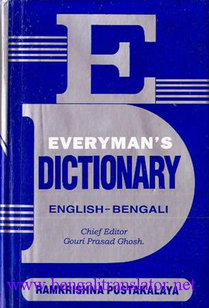 Everyman's Dictionary (English-Bengali) Book Cover